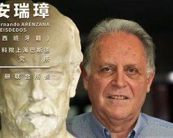 El médico sevillano Fernando Arenzana galardonado con el Gran Premio Magnolia de Oro de Shanghai
